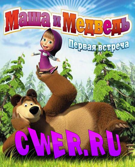 машу и медведь смотреть